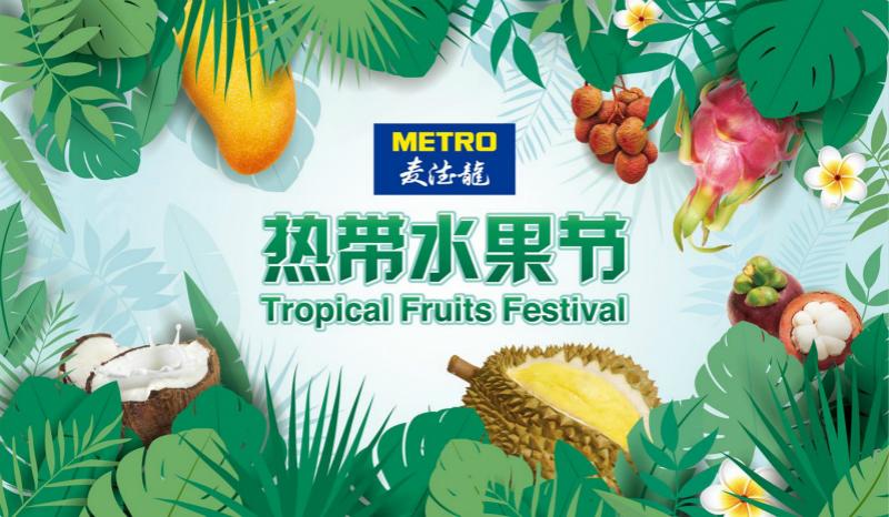 水果节-森林篇横板-10-s_meitu_3.jpg